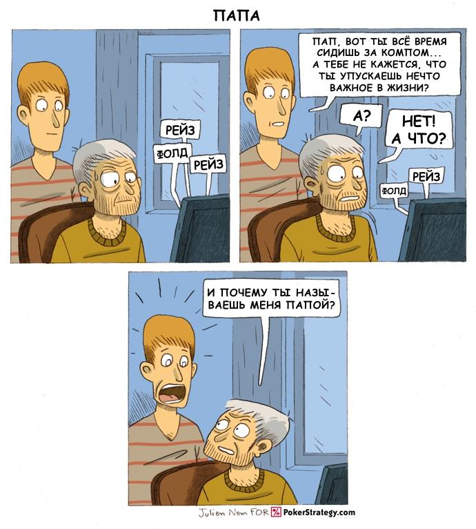 Порно комиксы о папуля 63049 фотография